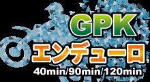 2020 GPKエンデューロ